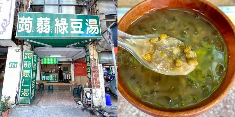 台南美食「蒟蒻綠豆湯」夏日清涼首選!激推綠豆湯!綿密豆香搭配爽脆蒟蒻超透心涼的~|台南甜湯推薦|