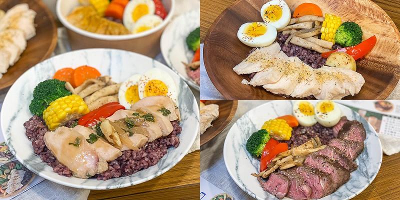 台南便當『芋見Latte冰沙&健康水煮餐專賣店』健康餐盒不再清淡無味。|健身|飲食控制|海安路美食