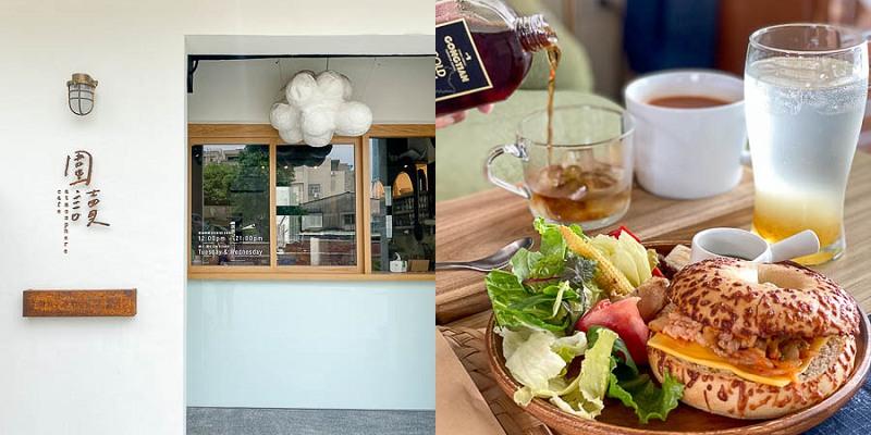 台南咖啡廳「圍讀珈琲」城市旁的靜謐美好咖啡空間。原台南廳廳長官邸旁  西竹圍之丘 育樂街美食  東區美食 