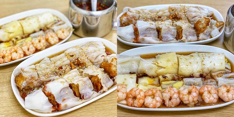 台南美食「香港傻發腸粉」三年回歸!傻瓜腸發重新開幕!現點現做的滑溜腸粉~|台南小吃推薦|