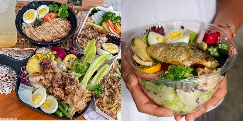 台南沙拉餐盒推薦「日安果茶」自然原味的健康餐盒,低醣質飲食法/168減醣斷食套餐讓你好吃又能控制飲食!|沙拉盒|咖哩|麵食|