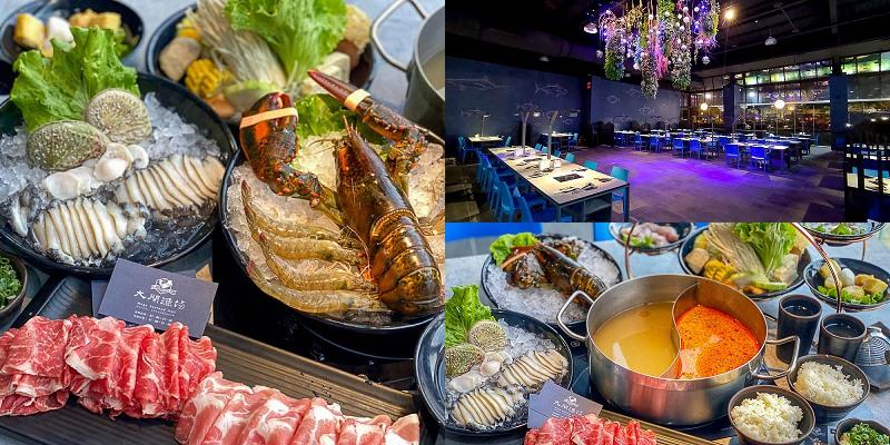 火鍋推薦「大間漁場」走進魚市場吃活海鮮鍋物!雙人套餐只要$880!環境舒適寛敞,網美牆好拍推薦。開幕慶再送整尾清蒸鮮魚!