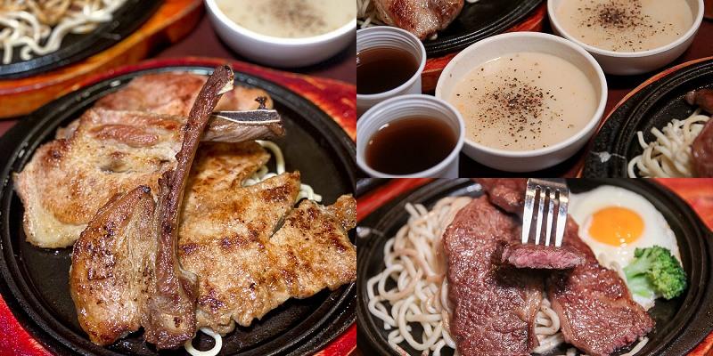 台南平價牛排「好旺牛排-生產店」2.0升級版!新菜單上市~豬在一起三塊肉肉痛快吃。濃湯紅茶無限飲用。|市立醫院|宵夜|