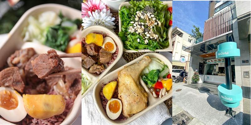 台南便當「Benefit健康餐盒」低卡低GI的原味餐盒!營養師調配大雞腿,嫩牛腩超滿足。 健身 飲食控制 