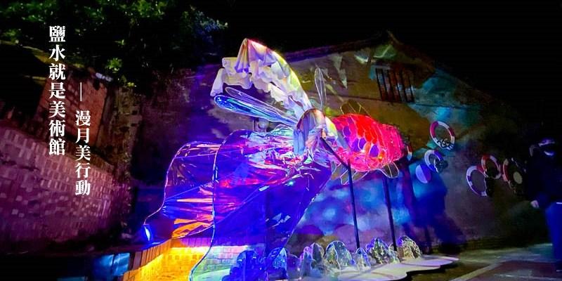 台南旅遊景點「漫月美行動-月之美術館2020年度特展」鹽水就是一座美術館,台南人氣打卡景點! 台南鹽水 月津港