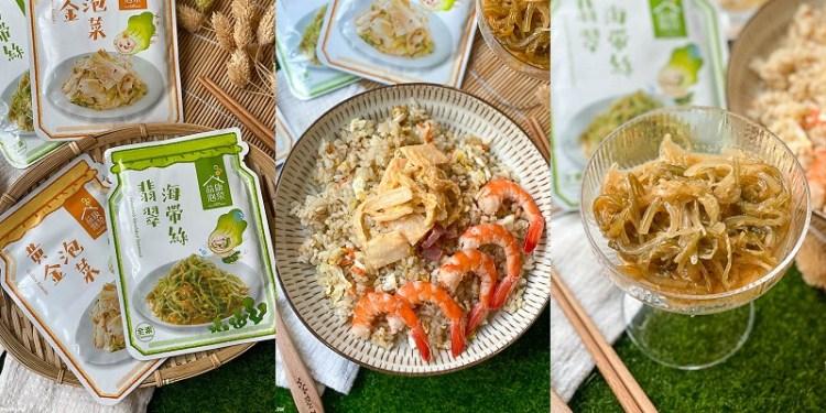 超商團購美食「益康泡菜」隨手取得的美味泡菜!爽脆不嗆口的黃金泡菜,厚實翡翠海帶絲!全家超商限定小巧包裝。