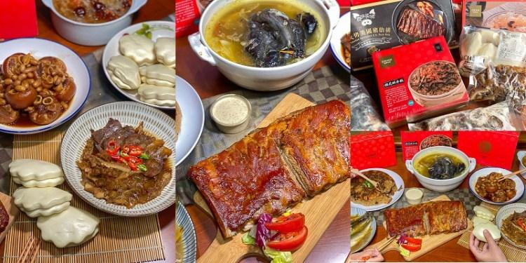年菜推薦「2021鴻運年菜~牛轉錢坤」團圓聚餐當大廚!真材實料,輕鬆上桌更美味。個人年菜小份量小家庭超適合。 奇美食品 團購 