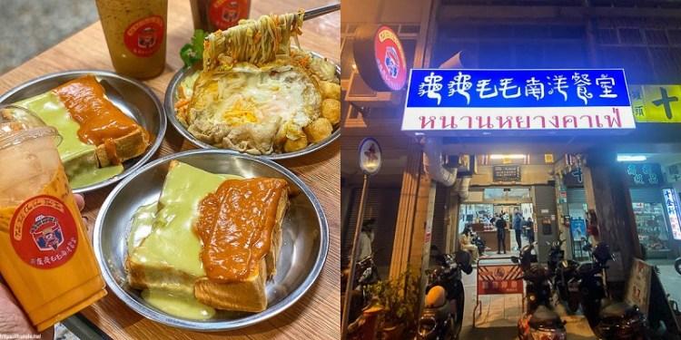 台南泰式美食「龜龜毛毛南洋餐室」新開幕!濃濃南洋風格氛圍,必點泰奶!MAMA麵鹹食和醬烤吐司一次滿足。 台南宵夜 晚餐 深夜甜點 