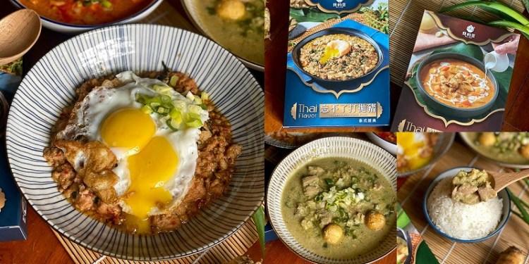 宅配美食「我的菜 WoATsai」泰美味了!酸辣夠味在家就能當大廚!初戀紅咖哩x放肆綠咖哩x忘不了打拋豬!正宗泰味超濃香。