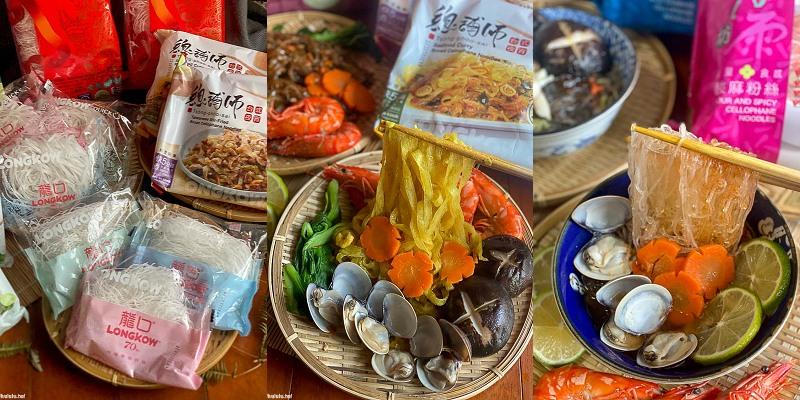 龍口食品|台灣在地味!家中必備的好味道,70年老字號龍口粉絲,春雨坊X總舖師新上市!想吃更方便!|拌麵系列|