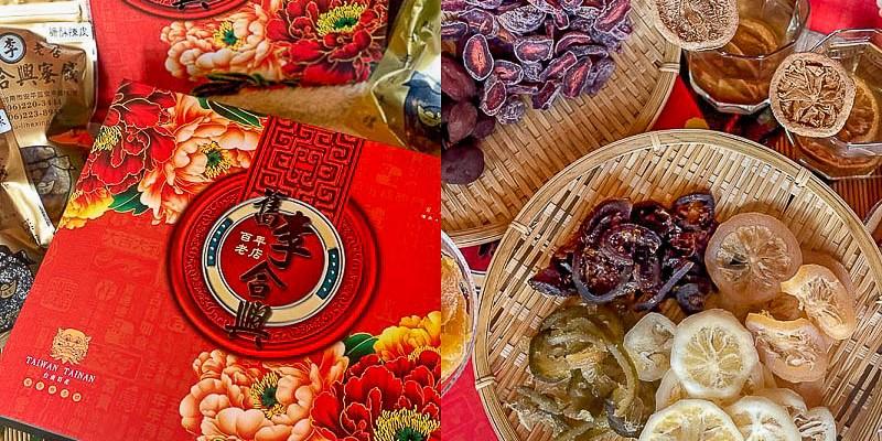 台南美食「舊李合興蜜餞-安平店」過年新春蜜餞禮盒伴手禮!年節酸酸甜甜送入心坎裡。 |安平路| |台南小吃| |伴手禮推薦|