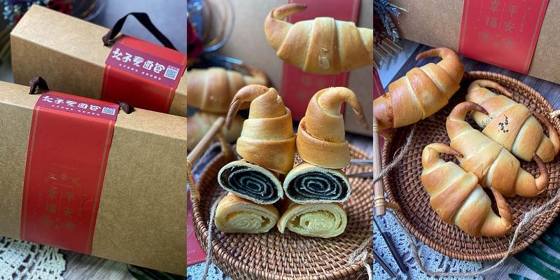 麵包禮盒推薦『女子麥面包』這個最「牛」!金牛年節就送金牛角禮盒!千層牛角帶餡陪你過金牛年~女師傅賣的手工好麵包!台式/歐式麵包!