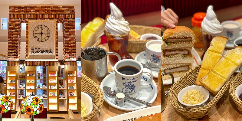 台南美食「客美多咖啡Komeda's Coffee」日本名古屋的人氣咖啡廳!南台灣第一間!點飲品送早餐吐司。 全菜單MENU 