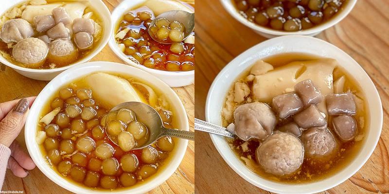 台南美食 純手工古早味綿密豆花香,安平運河旁的自製芋圓,珍珠美味甜湯。「瓦地加芋圓」|安平美食|台南下午茶|