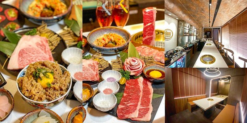 台南最新燒肉「無邪燒肉」日本黑毛和牛搭配德國精釀啤酒,吃燒肉也能搭配清爽啤酒花香!質感店面超時尚。|全菜單MENU|