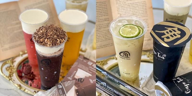 台南茶飲「GAPO TEA角鋪」茶芝士奶蓋專賣!可可控必喝芝士可可脆片,濃郁水果風味都超推薦!|台南飲料外送|