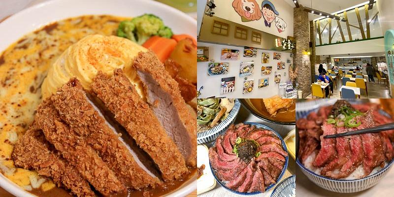 新竹美食「私嚐の吃飯」螺旋禮服蛋包飯+厚實大豬排!一份兩吃雙饗超滿足,松露牛+咖哩唐揚雞。寵物友善餐廳。|近東門市場|城隍廟|