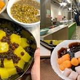台南冰品「愛司綠豆湯」台南最美的平價冰品甜湯店。自煮餡料超實在。|紅豆湯|仙草|台南挫冰|民族路|