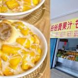 台南冰品推薦「俗俗賣芒果冰」在地人氣老店強勢回歸!黃澄澄芒果牛奶冰俗俗賣啦~~|冰品|果汁|安南區|