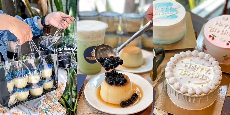 台南美食「YES cafe」韓風客製化蛋糕超美超優雅!招牌布丁禮袋讓你輕鬆帶著走。|台南客製化蛋糕推薦|母親節蛋糕|
