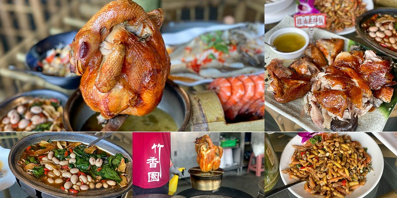 「竹香園甕缸雞」皮脆香肉嫩汁的吮指美味!排隊人氣名店!合菜桌菜推薦。|關仔嶺|嘉義中埔|南投分店|