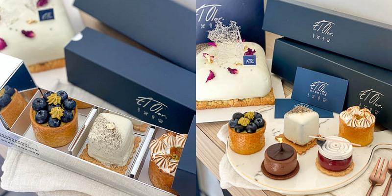 台南法式甜點推薦「El Olor」國際甜點比賽冠軍!沒有預約買不到的人氣甜點! 台南生日蛋糕 甜點伴手禮 