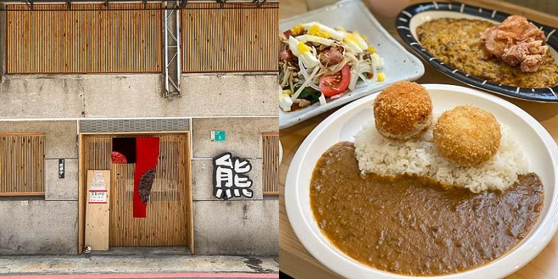 台南美食「熊咖哩クマカレー」新店開幕!太喜歡~讓你彷彿置身日本氛圍的咖哩專賣店!|台南火車站|