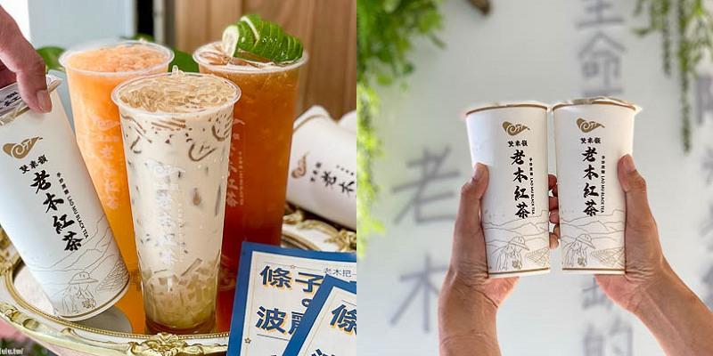 台南飲品推薦「老木紅茶」母親節就喝老木!只要帶女孩來消費就送你大元紅茶!質感紅茶專賣店~  |台南飲品|民族店|文賢店|