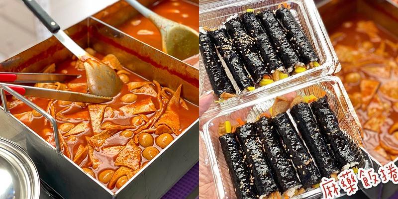 台南美食韓式小吃 「喵頭辣炒年糕」台南也有清爽好吃的麻藥飯捲~~吃了會成癮的韓式小吃?! 安平小吃 韓式料理 街頭小吃 