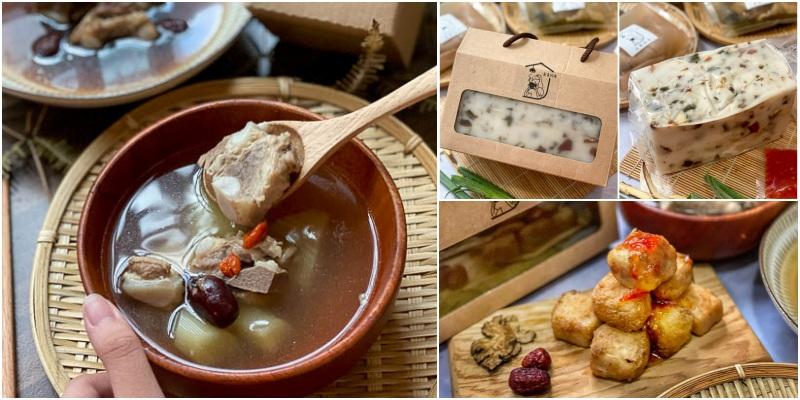 台南美食「屋裏的湯」皮蛋出頭天!融合鹹粿超對味,療癒中式湯品,在家品嚐濃濃藥膳香!外帶美食推薦。