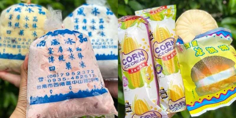 台南冰品「南風冰品」一甲子老滋味!復古清冰整包吃超夠狂!十元漢堡冰!冰棒!沁涼不傷荷包。|西港美食|外帶冰品推薦
