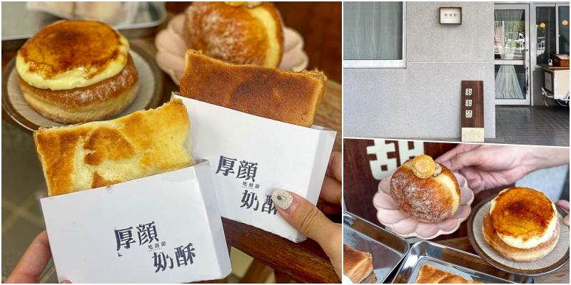 台南美食「吃甜甜」韓系咖啡館3.0新版。這個吐司超厚顏!厚厚奶酥超滿足,人氣爆餡甜甜圈! 台南下午茶 台南外帶 