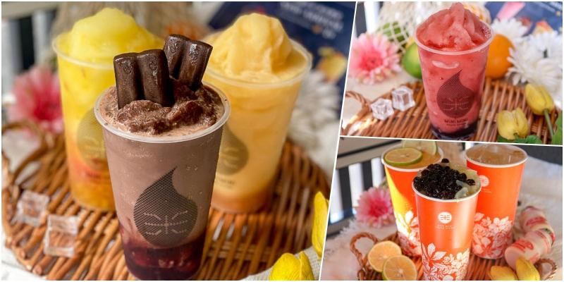台南飲品 酷夏必備沁涼聖品!!!水果現打冰沙上市!49元就能喝到~台南在地人氣飲品店。「米里mini茶飲」|台南飲品推薦|外送|