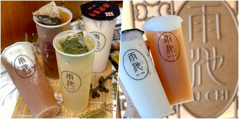 台南飲品「雨池茶坊」7/26~7/31買三送一優惠活動!嚴選台灣各地茶園好茶!高海拔精挑茶葉讓你更回甘。|台南飲料|永康工業區外送|