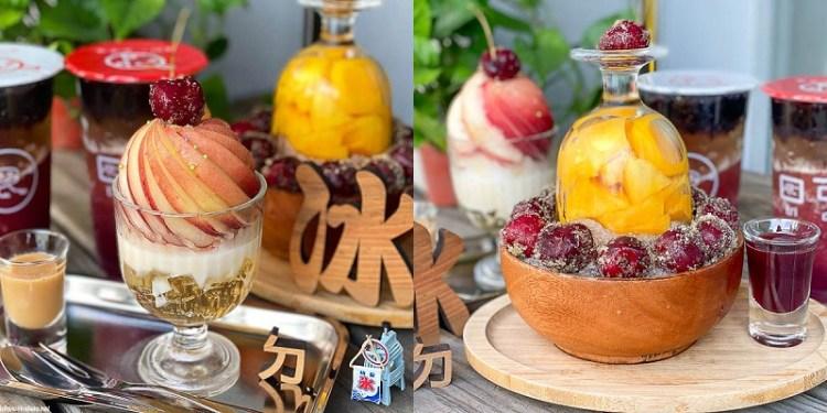 台南冰品 季節超限定!最優雅的水蜜桃冰,品嚐甜香蜜桃味!櫻桃尬芒果保證讓你茫。『冰ㄉ-萬昌店』|台南火車站|