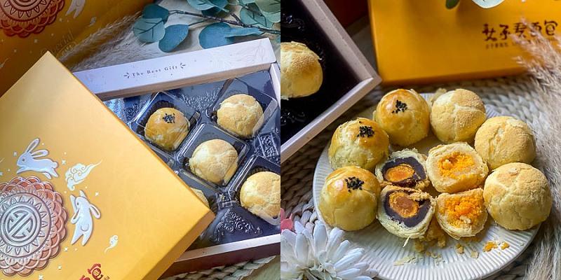 中秋月餅推薦 人氣限定月餅禮盒!只有中秋才能吃的到!飽滿蛋黃酥,鹹香蛋黃碎歲月酥超好吃推薦。『女子麥面包』