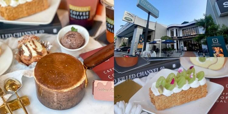 台南咖啡甜點「卡啡那-台南市府門市」最美公園咖啡廳!不用飛出國,感受滿滿歐洲氛圍。多款法式甜點/舒芙蕾。WIFI、插座、不限時