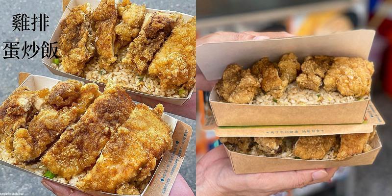 台南美食「上樂炒飯達人」一口雞排一口炒飯!大份量雞排蛋炒飯滿到蓋不起來,超飽足。 成大 育樂街美食 便當外帶 