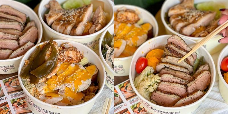 台南健康餐盒「72度C舒肥健康餐」健康好吃無油料理餐盒!爆量蔬菜超滿足~ 台南便當 低卡 