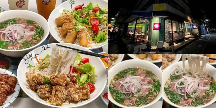 台南越式餐廳推薦「pho 22河粉」酸香涼拌米線!搭配椒麻雞超清爽開胃!生牛肉河粉,越南烤肉!不出國就來這品嚐越式風味。|台南火車站|成大美食|