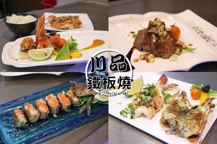 台南美食鐵板燒 好評鐵板燒風味!海陸大餐一次滿足!結合肉品和海鮮味。「川品鐵板燒」和緯路 停車場 