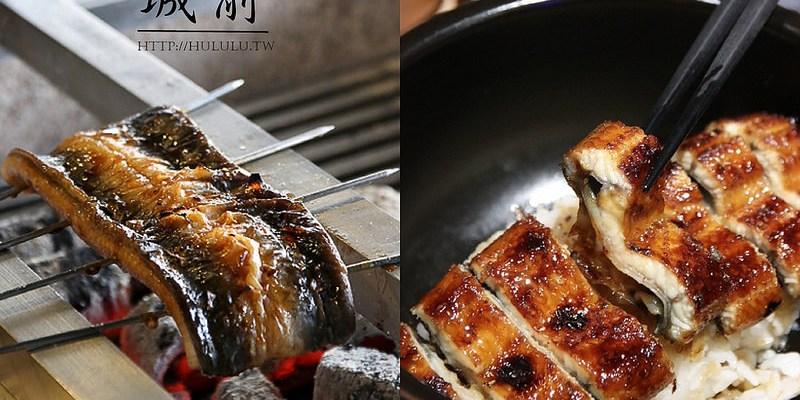 台南美食 碳火直烤新鮮鰻魚飯,油亮焦香太誘人!午間套餐更划算。「城前料理亭」|壽司|壽喜燒|日料|康樂街|