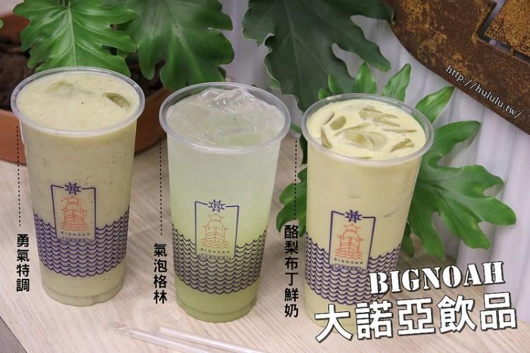 台南永康  熱呼呼高大鮮乳飲品上市囉!!真材實料的果汁風味也很推薦!!航海風格飲品店~漸層系也好喝又吸晴。「大諾亞飲品」台南科技大學 