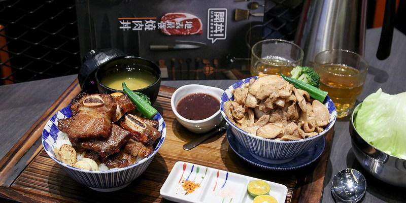 台南美食丼飯 傳說中地表最強燒肉丼!來台南啦~撲天蓋地的滿滿燒肉!「開丼 燒肉vs丼飯」|台南丼飯|南紡購物中心|