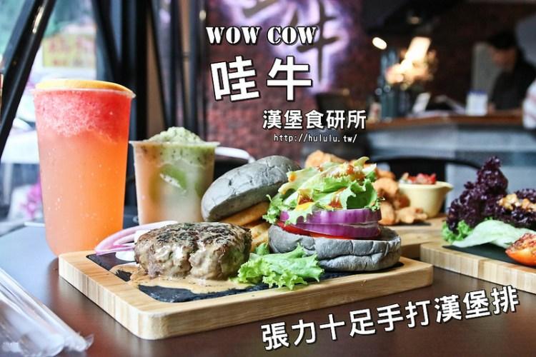 高雄楠梓美食 WOW COW!你的漢堡你創作!超厚實揪細手打漢堡排!「哇牛漢堡食研所」德賢路|巡迴漢堡|餐車|