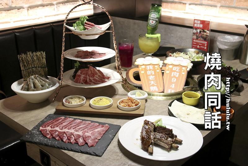 台南美食燒肉  85度C人氣燒肉品牌來台南啦!美牛,和牛嚴選肉品超滿足!「燒肉同話」台南燒肉|新光小西門|這一鍋|
