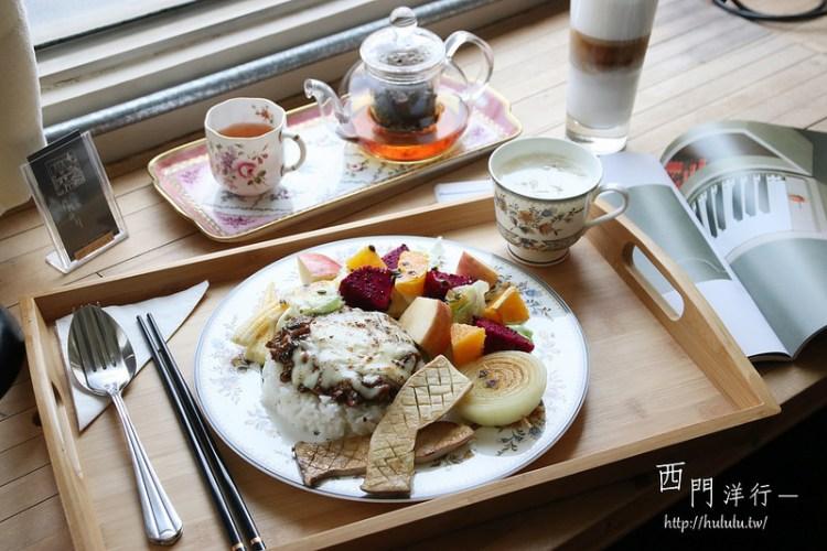 台南美食早午餐 隱身在三樓的靜䛑好空間!古董傢具與街景書香。不限時的閒睱時光。「西門洋行」台南早午餐|咖啡|