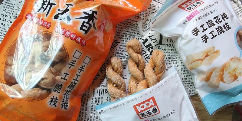台南安定 「新玉香純手工麻花捲、脆枝」 古早味復古涮嘴小點心~麻花卷,卡里卡里,蝦餅。|宅配|團購|