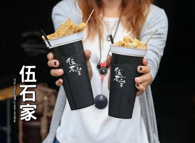 台南中西區 「伍石家」邊走邊吃,邊吃邊喝!炸物燙口好吃!手拿杯散步美食帶你逛逛國華街。|正興街|淺草市集|