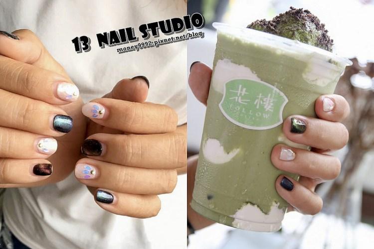 台南美甲 『13 nail studio』指尖上的療癒世界~抓一把星光停留在指尖上!美甲讓指尖更亮眼吸晴,搭配飲品好好拍。|花樓|